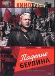 la chute de Berlin, the fall of berlin, Padeniye Berlina,joseph staline,stalinisme,adolf hitler,urss,film de propagande,mikhaïl tchiaoureli