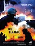 Kiev en feu : Maïdan se soulève,Все палає,répression,émeute,révolte de maïdan,kiev,ukraine,documentaire,oleksandr techynskyi,aleksey solodunov,dmitry stoykov,2014
